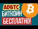 AdBTC top самый прибыльный Биткоин кран обзор, отзывы, вывод, как заработать Bitcoin без вложений