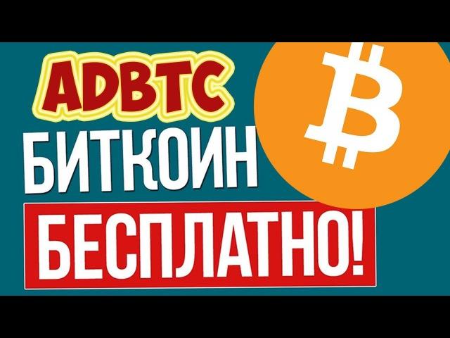AdBTC top самый прибыльный Биткоин кран обзор отзывы вывод как заработать Bitcoin без вложений