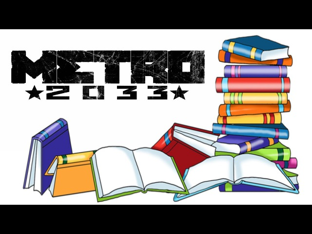 Метро 2033 Баги и фейлы. Библиотекарь.