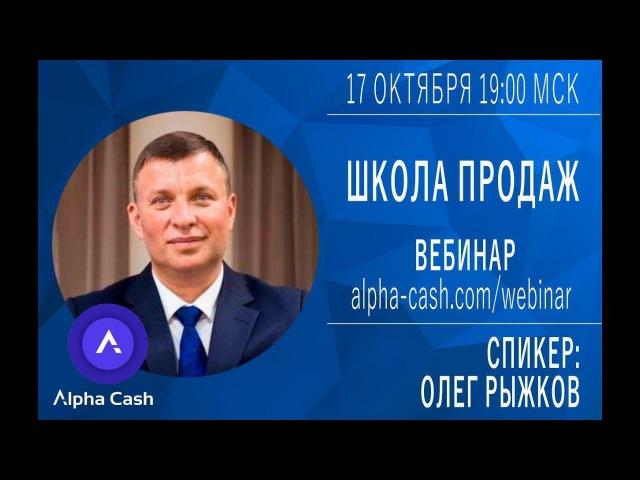 Олег Рыжков. Школа продаж по Alpha Cash от 17.10.17