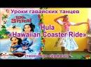 Hawaiian Coaster Ride hula - гавайский танец о сёрфинге из м/ф Лило и Стич. Обучающий видеоку...