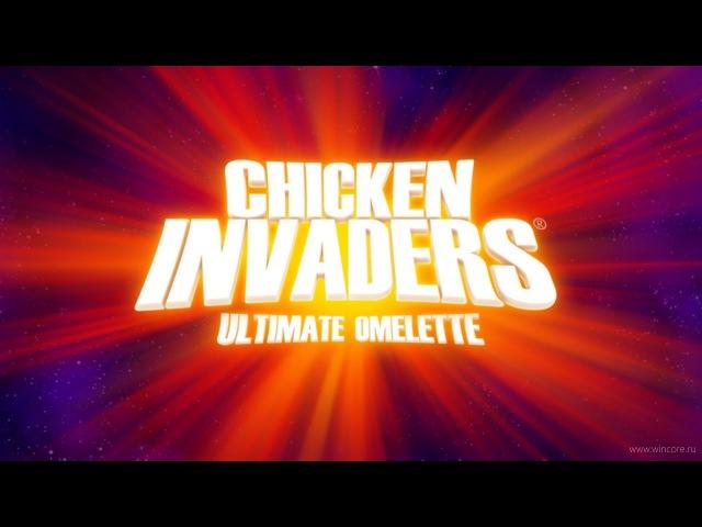 Chicken Invaders 4: Ultimate Omelette - Навэльный даже тут! (Пройдена Easy)