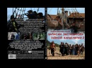 Записки экспедитора Тайной канцелярии 2 Серия 4 2011 HD