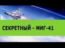 МиГ-41 - российский истребитель будущего. HD 1080