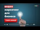 Видео маркетинг для бизнеса без Ютуб канала и сайта videoblogio