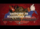 Запретят ли издеваться над символом России Романов Роман