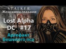S.T.A.L.K.E.R. Lost Alpha. DC 17. Артефакт Бешеного пса.