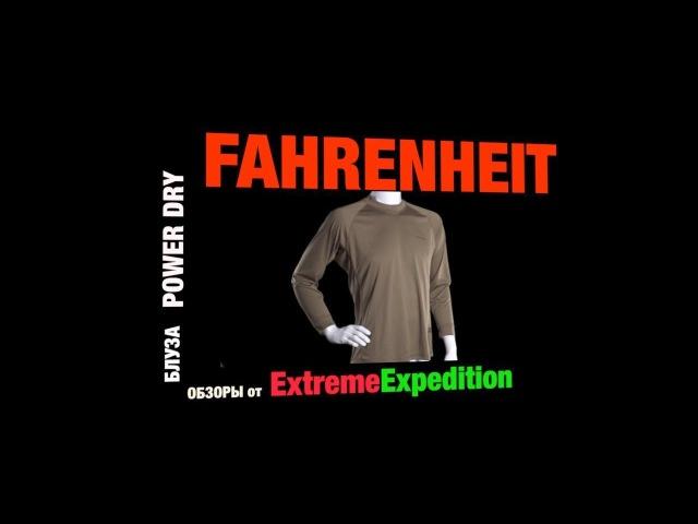 Обзор Fahrenheit Power Dry. Термобелье, базовый слой.