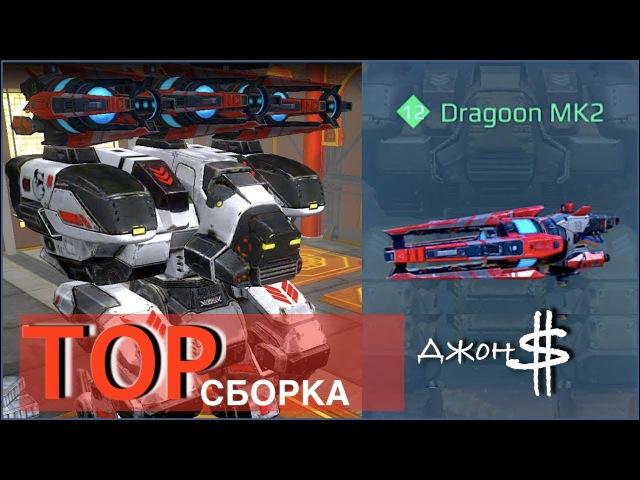 War Robots - TOP оружие! Dragoon MK2 на Fury
