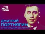 Дмитрий Портнягин: какой бизнес открывать в 2018