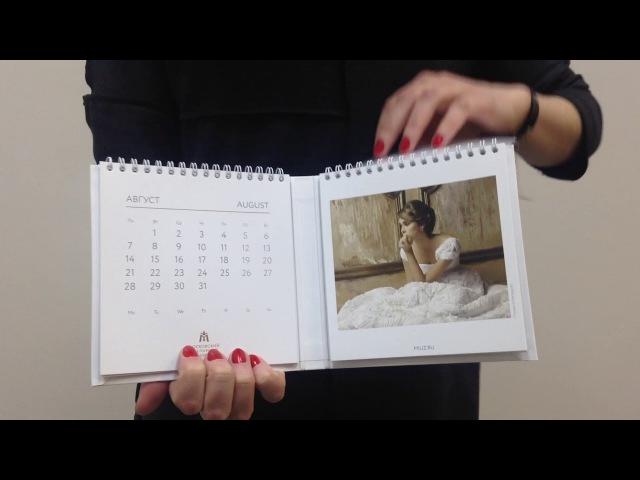 Calendar for MJF