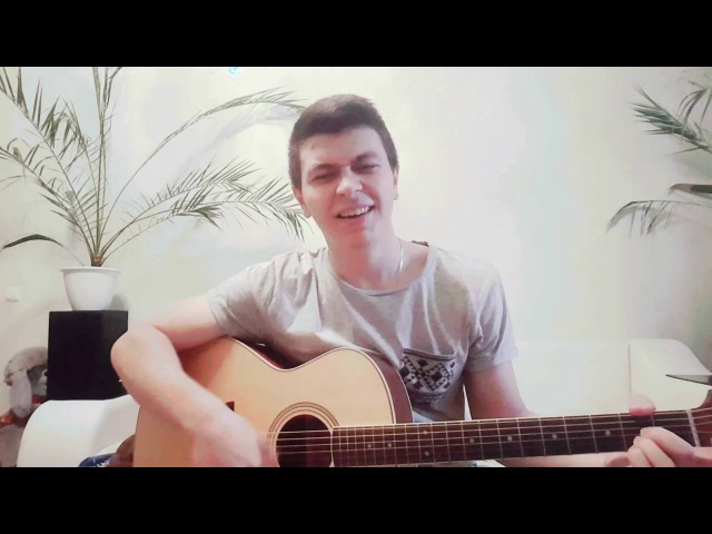Базиль - Ай-Яй-Я, Не Буду Верить Ветрам (cover - гитара)