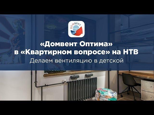 Домвент Оптима в Квартирном вопросе: делаем вентиляцию в детской