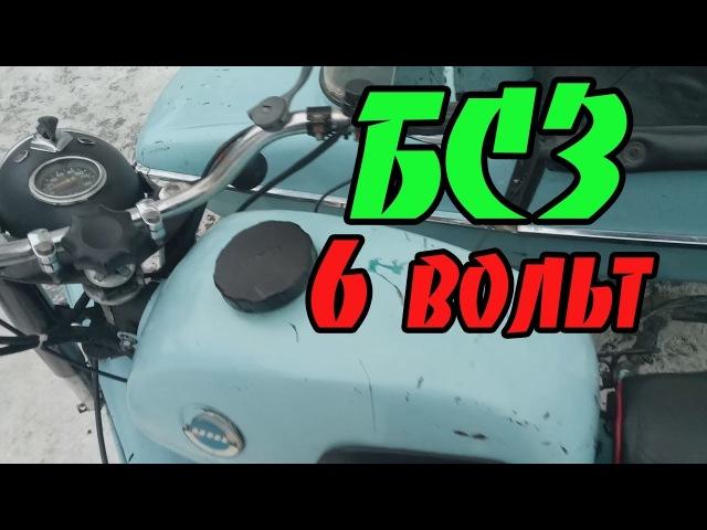 БСЗ ИЖ Юпитер 3 (6 вольт)