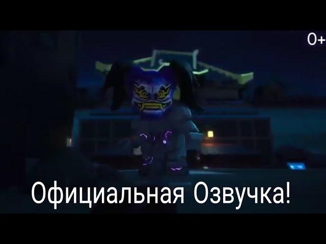 СИЛА ОНИ МАСОК! ЛЕГО НиндзяГо Сыновья Гармадона Официальный Русский Трейлер!
