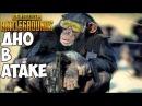 Димка на войне Беру ТОП 100 PlayerUnknown's Battlegrounds