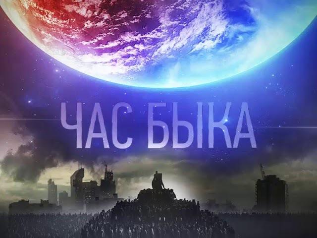 Иван Ефремов Free audiobook «Час Быка»