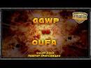 GGWP vs Oufa ТOF Solo Hammer 1/2 нижней сетки 04.10.2017