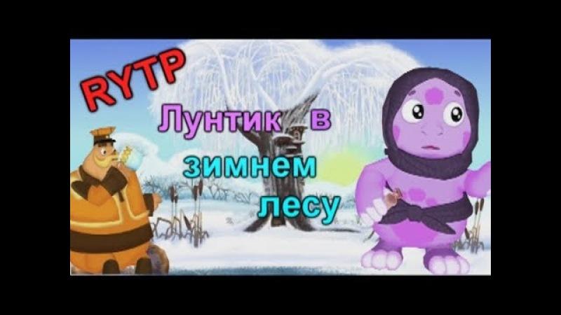 RYTP Лунтик в зимнем лесу