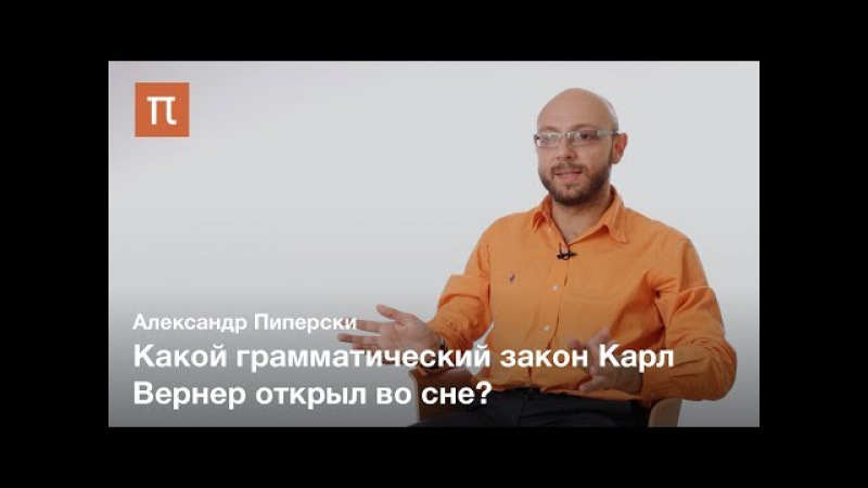 Закон Гримма в германских языках — Александр Пиперски