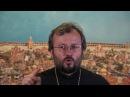 Архим. Кирилл Говорун. 4/3. Разделение Востока и Запада, богословские аспекты. Эм ...