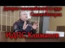 Допрос инспектора ДПС Климанова. Солнечногорский суд. Арсентьев VS Климанов