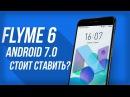 Обзор Flyme 6 (Android 7.0) – стоит ли ставить КИТАЙСКУЮ прошивку?