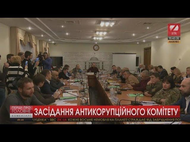 Засідання антикорупційного комітету (6.12.17)