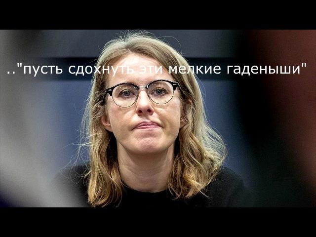 Ксения Собчак про детей Пусть сдохнут эти мелкие гаденыши!