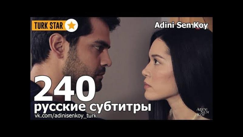 Adini Sen Koy Ты назови 240 Серия (русские субтитры)