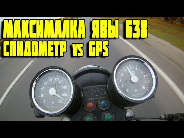 МАКСИМАЛЬНАЯ скорость ЯВА 350 638 Спидометр и GPS Max SPEED JAWA 350 638 TOP SPEED