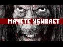Мачете убивает (Machete Kills) Трейлер RUS - HD - видео с YouTube-канала EvgenComedian