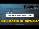Escape From Tarkov ► Планы разработчика на 2018 год в игре Побег из Таркова