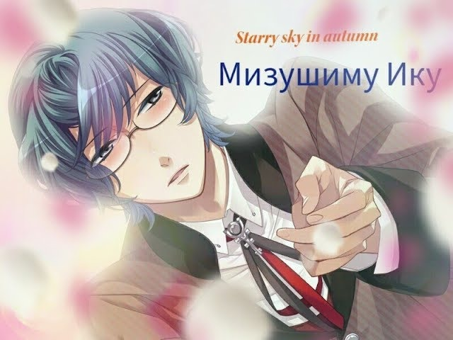 Starry sky~in autumn I Мишушима Ику I Сейсей издевается! Разборки учителей