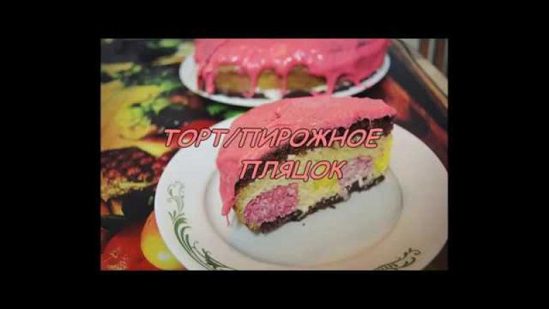 Невобычайно нежный Торт/пирожное ПЛЯЦОК