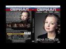 ЖЕНА ГЕНЕРАЛА, 3 Серия, ЛУЧШИЙ Военный Сериал