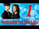Человек со Звезды 1 Серия Корейская Дорама
