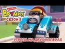 Мультфильмы для Детей Врумиз 2 Угроза на двух колесах мультик 15