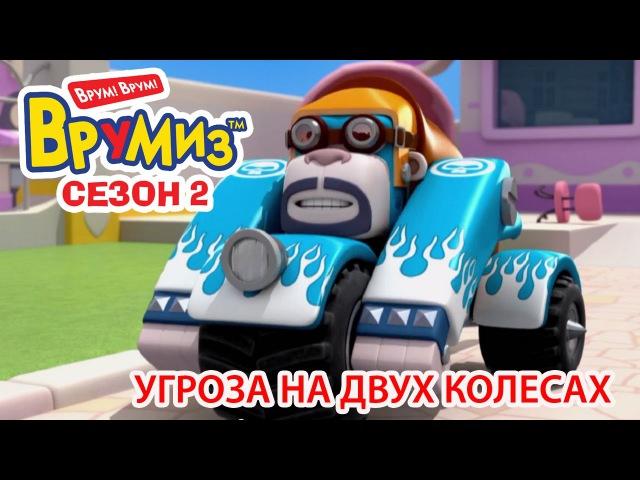 Мультфильмы для Детей - Врумиз 2 - Угроза на двух колесах (мультик 15)