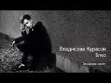Владислав Курасов Vlad Kurasov Блюз (Земфира cover).