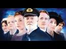 Сериал Титаник / Titanic (2012) 4 эпизод. Новая драматическая версия известной трагедии .