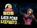 ПОБЕДА ОТ КОТОРОЙ СТЫДНО - SOS обзор и прохождение на русском 1