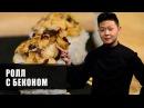 Запеченный ролл с Беконом | Суши рецепт | baked sushi Bacon