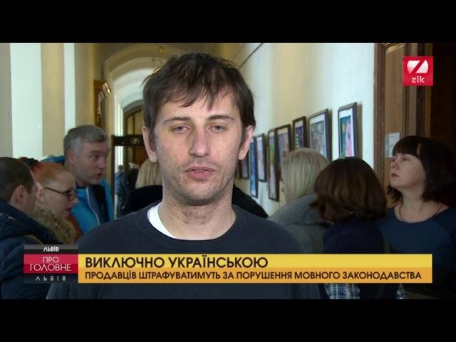 За порушення мовного законодавства у Львові штрафуватимуть