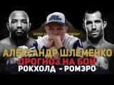 Александр Шлеменко о бое Рокхолд - Ромэро
