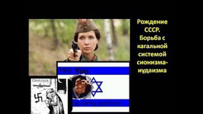Спасибо еврейскому народу за СССР. Борьба с кагальной системой сионизма-иудаизма