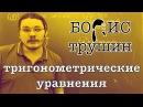 Тригонометрические уравнения Борис Трушин