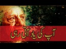 Ap Ki Yaad Aati Rahi Raat Bhar Faiz Ahmed Faiz Poetry