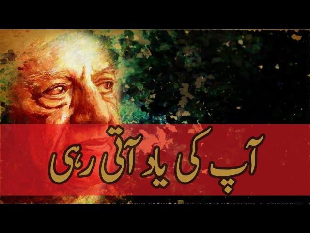 Ap Ki Yaad Aati Rahi Raat Bhar - Faiz Ahmed Faiz Poetry