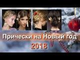 Прическа на Новый год 2018